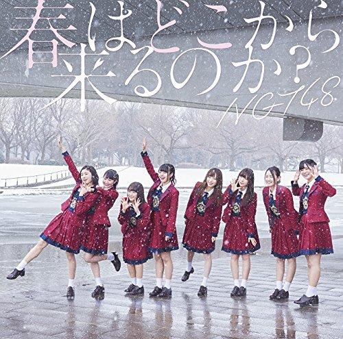 Haru wa dokokara kurunoka? (Type C) [CD+DVD]