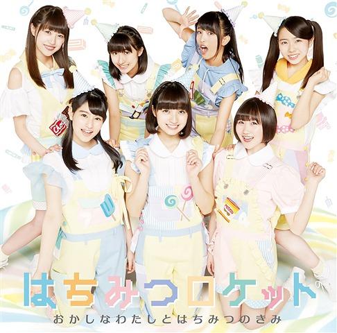 Okashina Watashi to Hachimitsu no Kimi (Type A) [CD+Bluray]