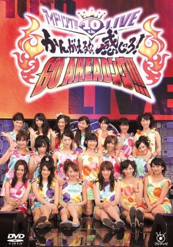 Idoling!!! 10th Live
