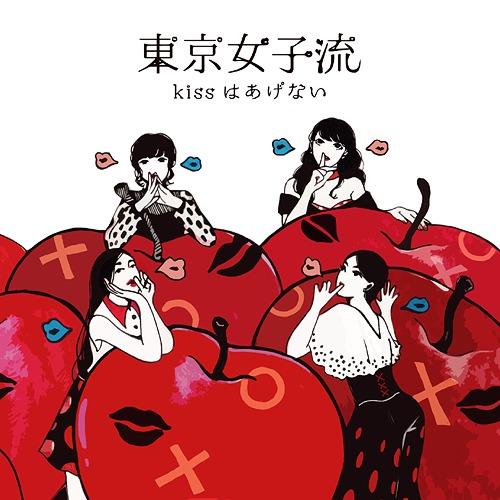 東京女子流 - kissはあげない