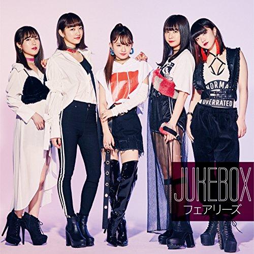 フェアリーズ - JUKEBOX