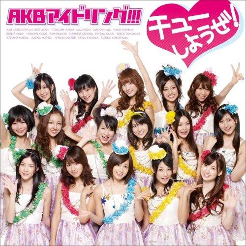 Chu Shiyouze! (Normal Edition) [CD]