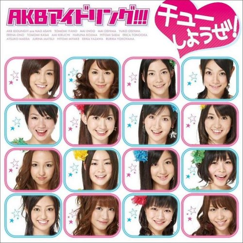 Chu Shiyouze!  (Type A) [CD+DVD]