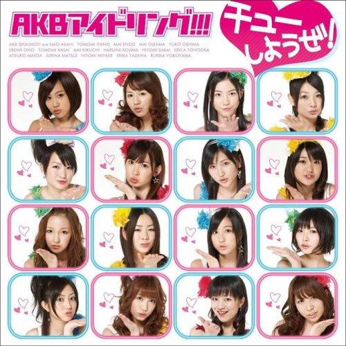 Chu Shiyouze!  (Type B) [CD+DVD]