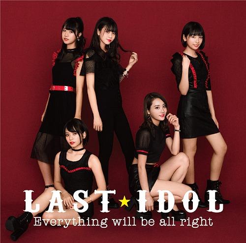 ラストアイドル - Everything will be all right