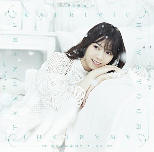 Kaerimichi wa toamawari shitakunaru (Type A) [CD+Bluray]