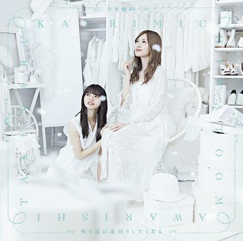 Kaerimichi wa toamawari shitakunaru (Type B) [CD+Bluray]