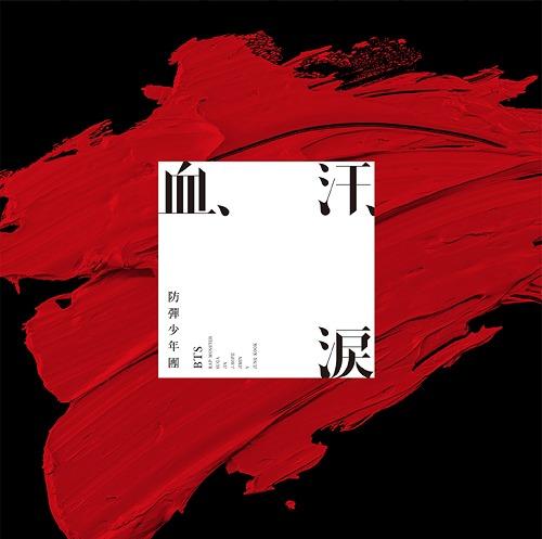 血、汗、涙 [CD]